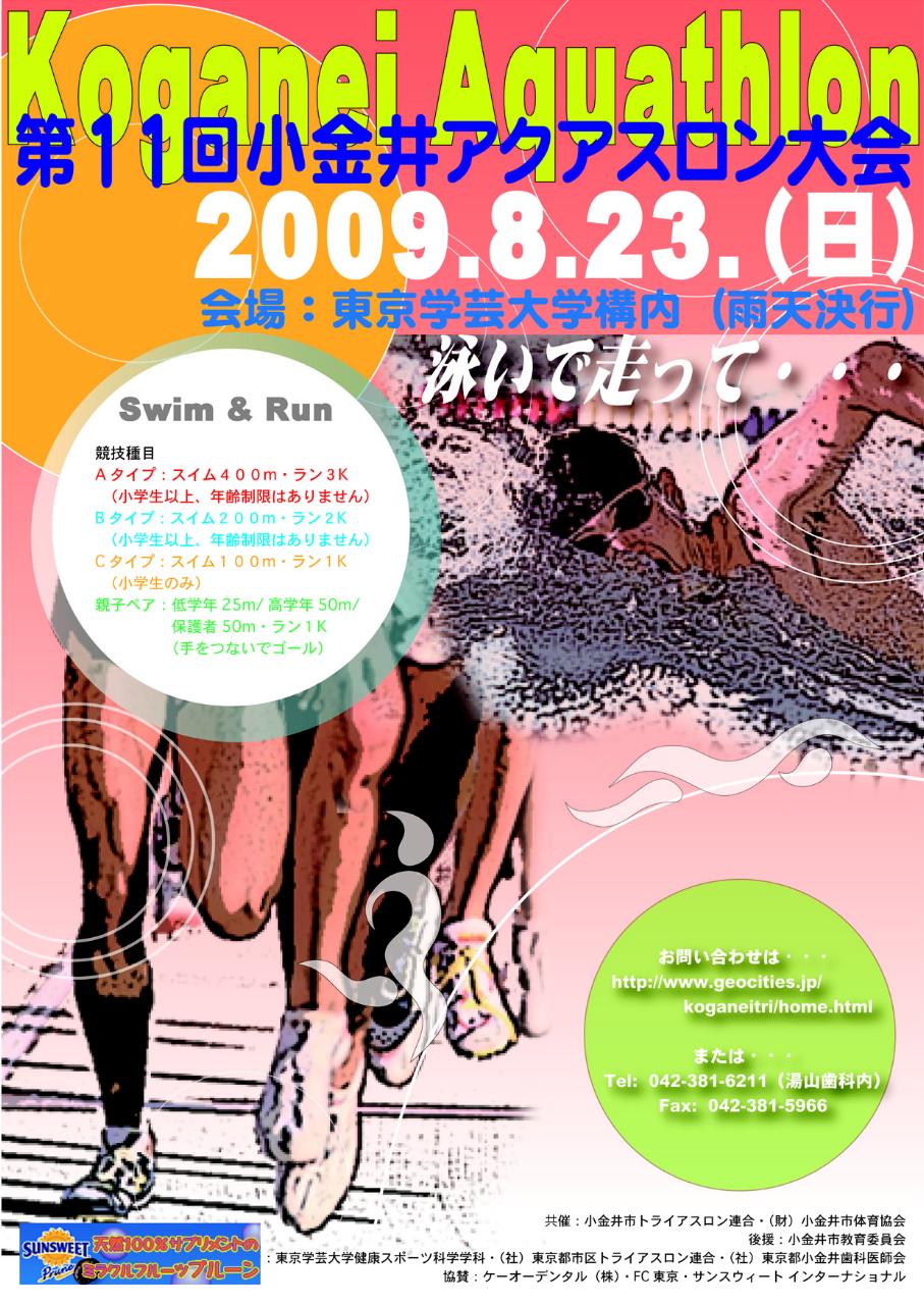 2009_Aquathlon_001