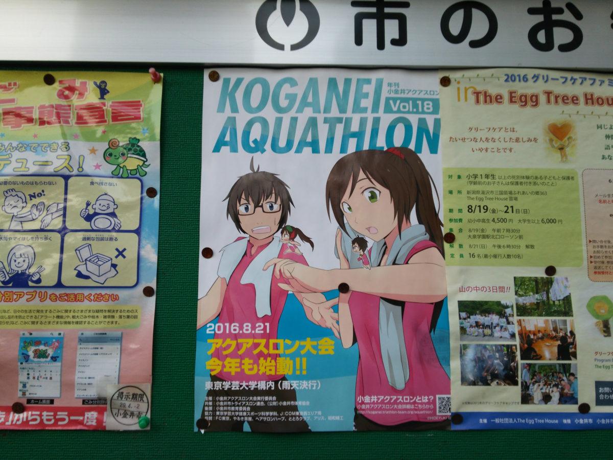 2016年小金井アクアスロン大会ポスター掲示状況