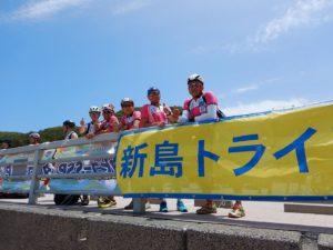 ☆2019 チーム小金井 新島トライアスロン大会&応援ツアー☆ @ 新島